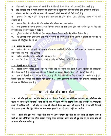 cricket rules in hindi pdf